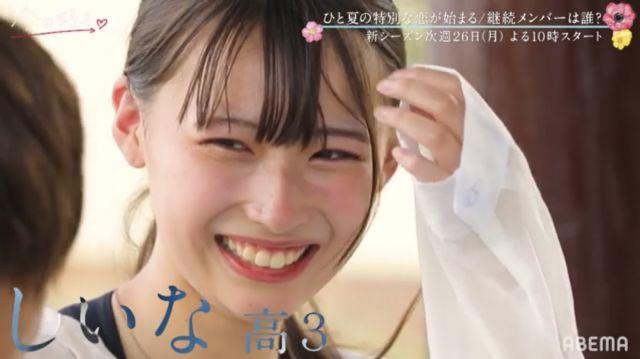 今日好き第37弾「今日、好きになりました。-向日葵(ひまわり)-編」の出演メンバーの柚来しいな/ゆずきしいな