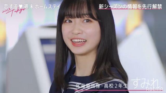 恋ステシーズン18(2021春-Tokyo-編)参加メンバーの丸山純怜/まるやますみれ