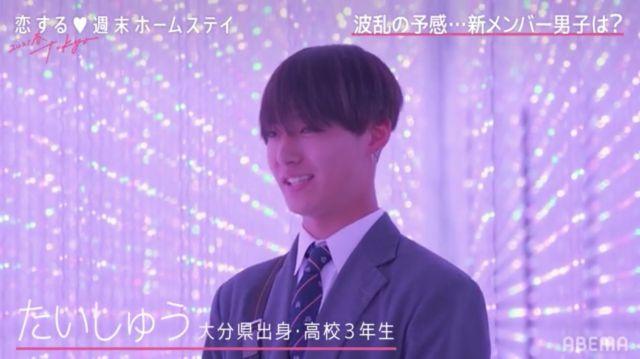 恋ステシーズン18(2021春-Tokyo-編)参加メンバーの末松太州/すえまつたいしゅう