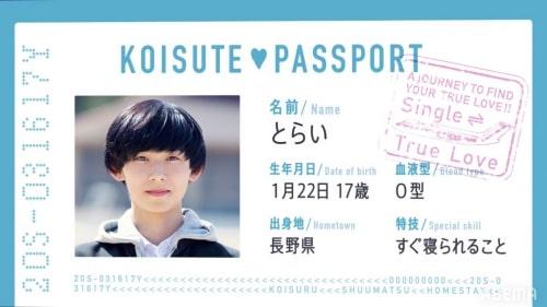 恋ステシーズン12(2020春 USJ編)の柿澤叶来/かきざわとらい