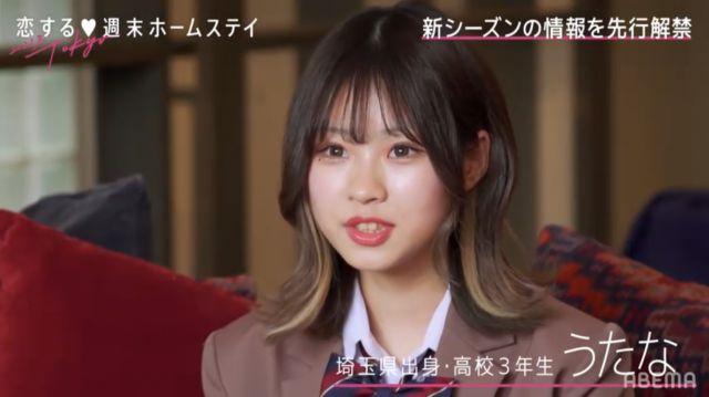 恋ステシーズン18(2021春-Tokyo-編)参加メンバーのうたな
