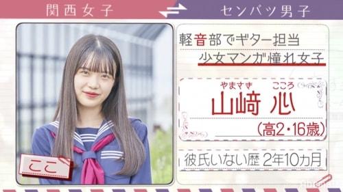 恋ステシーズン10の山﨑心/やまさきこころ