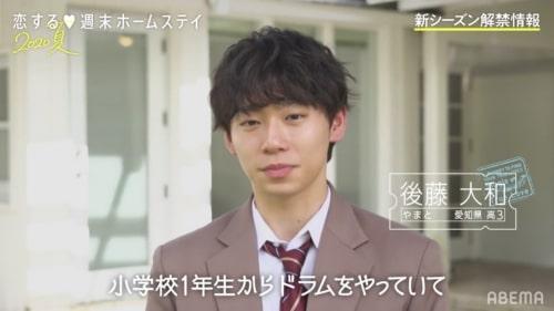恋ステシーズン14(2020秋編)の後藤大和/ごとうやまと