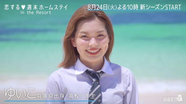 恋ステシーズン19(恋ステ in the Resort)参加メンバーの結子/ゆいこ