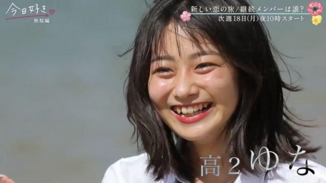 今日好き第39弾「今日、好きになりました。-秋桜(コスモス)-編」の出演メンバーのゆな
