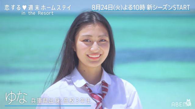 恋ステシーズン19(恋ステ in the Resort)参加メンバーの山口夢菜/やまぐちゆな