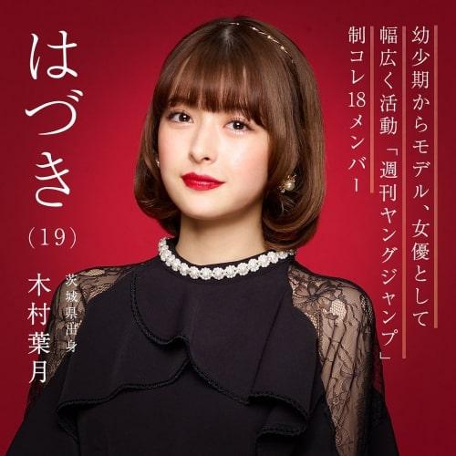 恋愛ドラマな恋がしたい5、ドラ恋5の木村葉月(きむらはづき)