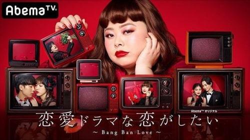 ドラ恋5、恋愛ドラマな恋がしたい5の画像