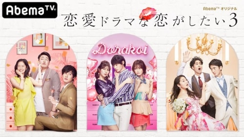 ドラ恋3、恋愛ドラマな恋がしたい3の画像
