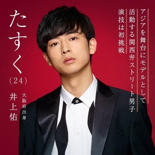 恋愛ドラマな恋がしたい5、ドラ恋5の井上佑/いのうえたすく