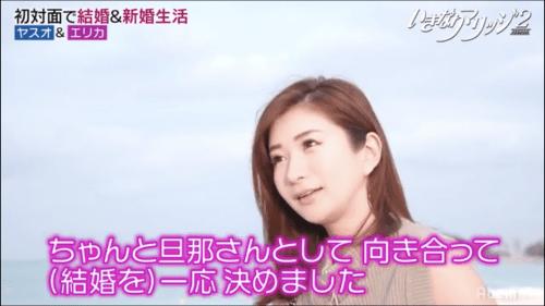 いきなりマリッジ2中村江莉香(エリカ)