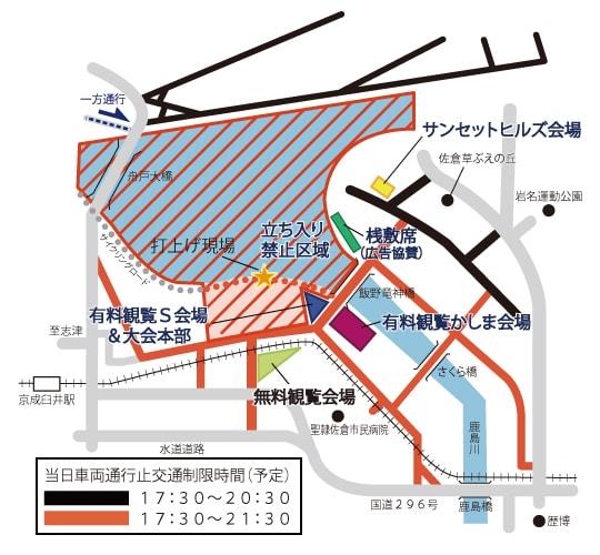 佐倉花火フェスタ会場図