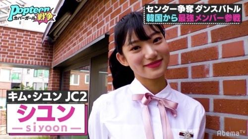 第3次ポプ戦メンバーのシユン