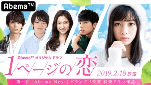 AbemaTVの1ページの恋