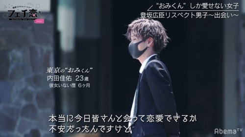 フェチ恋の内田佳佑/うちだけいすけ