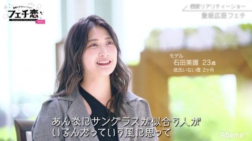 フェチ恋の石田美媛/いしだみひ