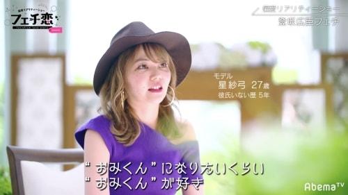 フェチ恋の星紗弓/ほしさゆ