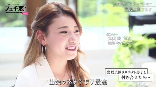 フェチ恋の丸山柊/まるやましゅう