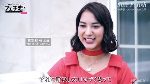 フェチ恋シーズン2スーツフェチの牧野紗弓まきのさゆみ