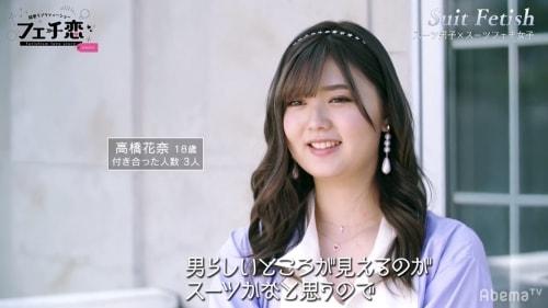 フェチ恋シーズン2スーツフェチの高橋花奈たかはしかな