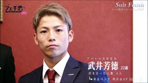 フェチ恋シーズン2スーツフェチの武井芳徳