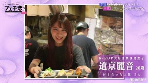 フェチ恋K-POPフェチの道京麗音/どうきょうれね