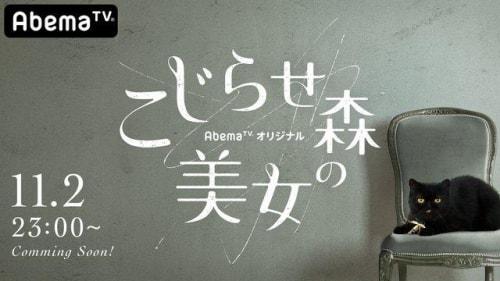 こじらせ森の美女|AbemaTVの画像
