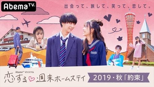恋ステシーズン10(大阪女子×選抜男子)恋する週末ホームステイ