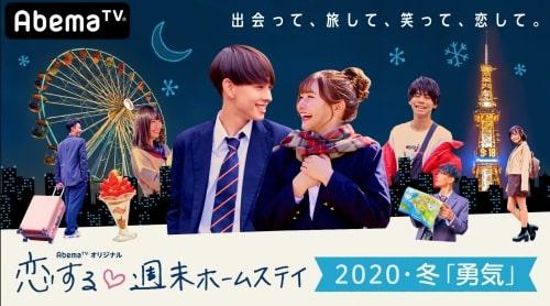 恋する週末ホームステイ シーズン11[2020・冬「勇気」]