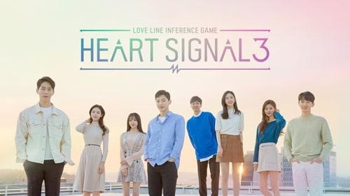 ハートシグナル3|HEART SIGNAL