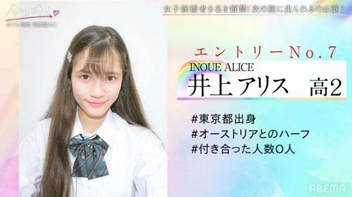 今日好き公開生オーディション候補メンバーの井上アリス/いのうえありす