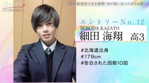 今日好き公開生オーディション候補メンバーの細田海翔/ほそだかざと