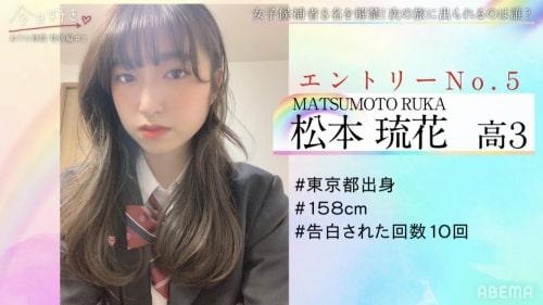 今日好き公開生オーディション候補メンバーの松本琉花/まつもとるか