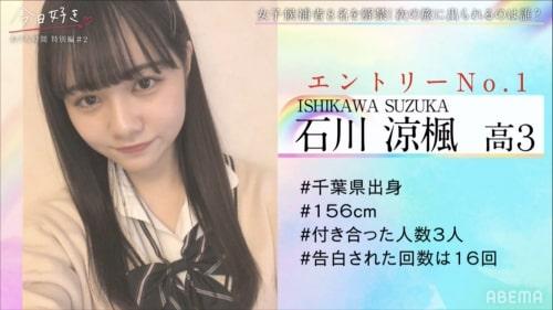 今日好き公開生オーディション候補の石川涼楓/いしかわすずかメンバー