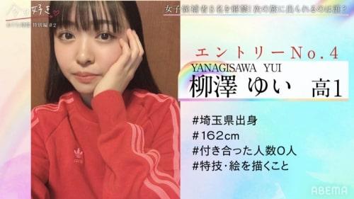 今日好き公開生オーディション候補メンバーの柳澤ゆい/やなぎさわゆい