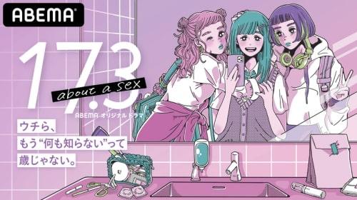 「17.3 about a sex」はABEMAで放送される新オリジナルドラマ