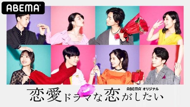ドラ恋1、恋愛ドラマな恋がしたいシーズン1出演メンバー