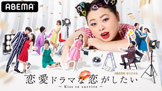 ドラ恋4、恋愛ドラマな恋がしたいシーズン4出演メンバー