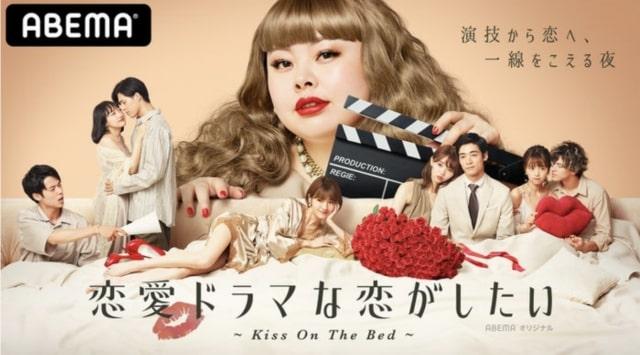 ドラ恋6、恋愛ドラマな恋がしたいシーズン6出演メンバー