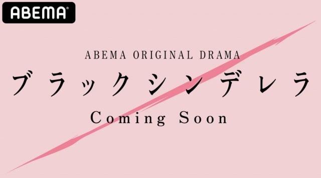 ブラックシンデレラ|ABEMA