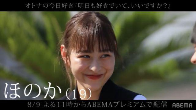 明日も好きでいて、いいですか?」出演メンバーの大野帆香/おおのほのか